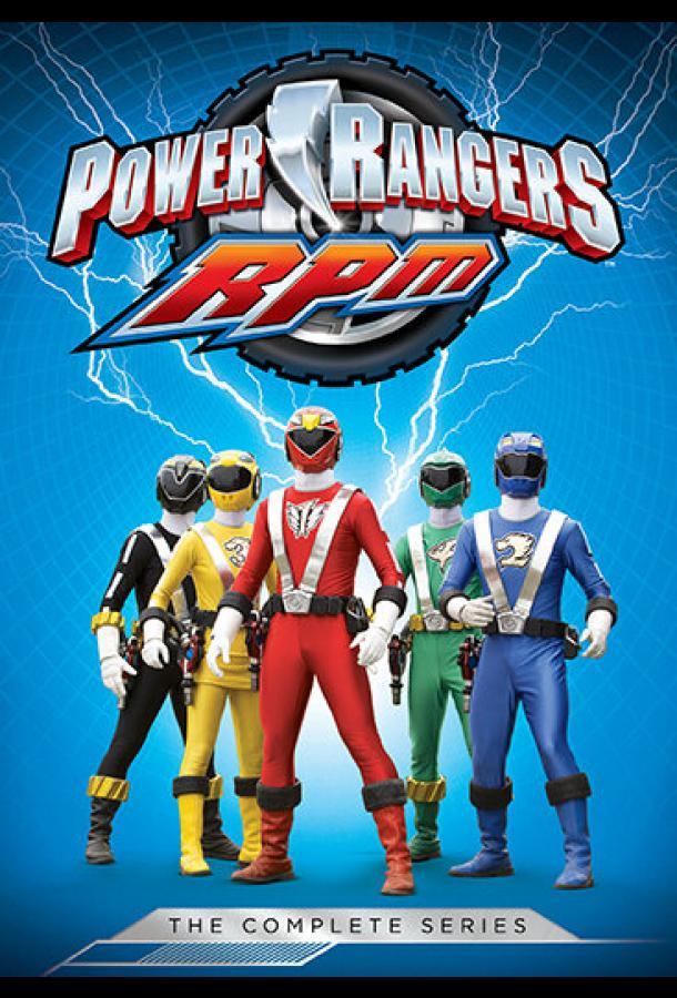 Могучие рейнджеры 17: Р.П.М. / Power Rangers R.P.M. (2009)