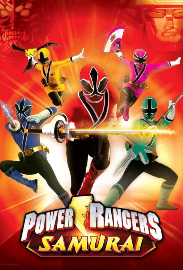 Могучие рейнджеры 18-19: Самураи / Power Rangers Samurai (2011)
