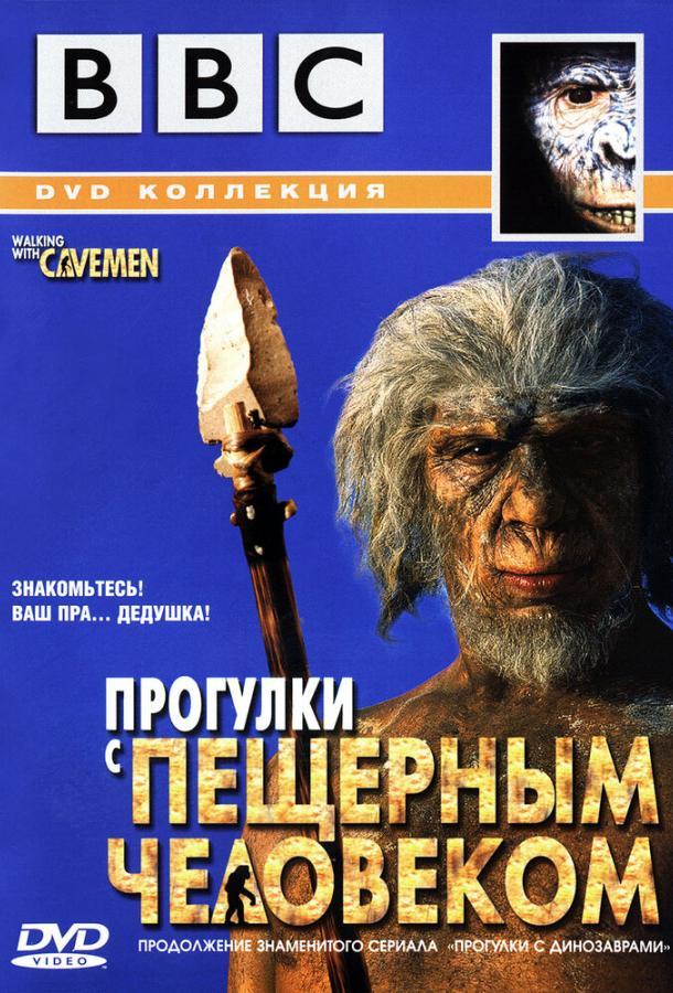 BBC: Прогулки с пещерным человеком / Walking with Cavemen (2003)