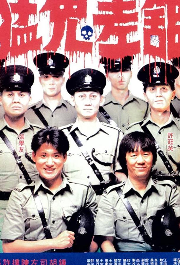 Полицейский участок с привидениями / Meng gui chai guan (1987)