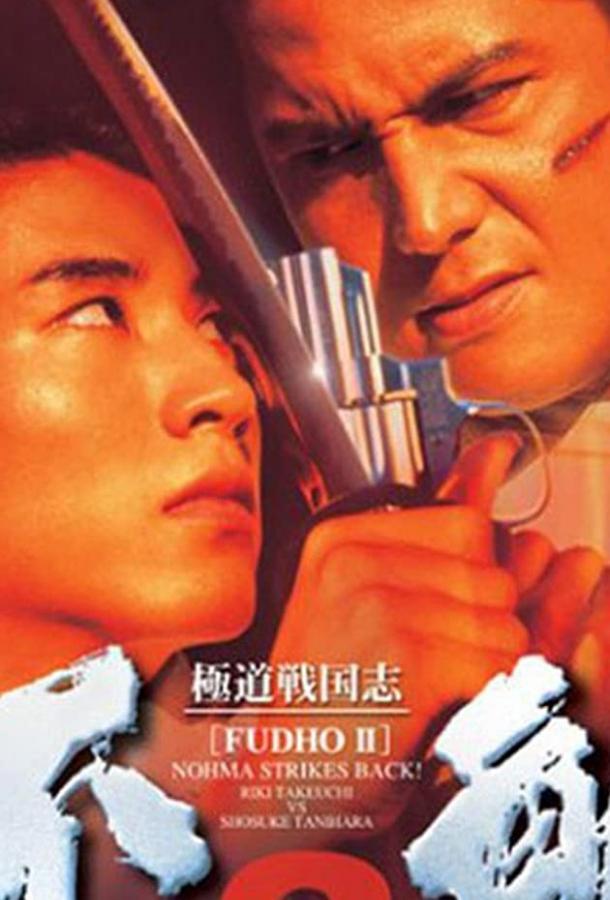 Фудо 2: Нома наносит ответный удар / Gokudo sengokushi: Fudo 2 (1997)