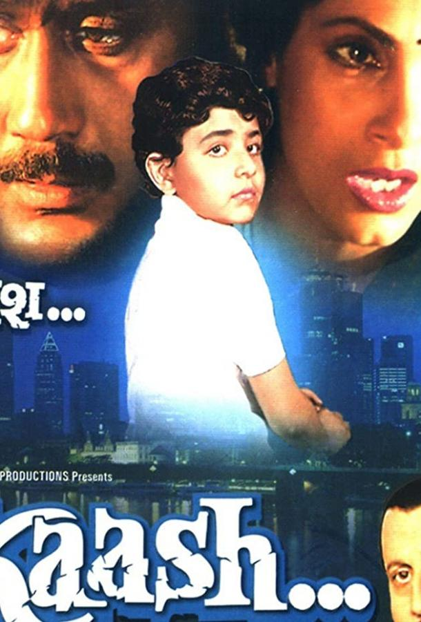 Если бы... / «Kaash» (1987)