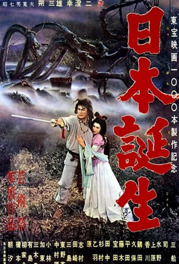 Рождение Японии / Nippon tanjô (1959)