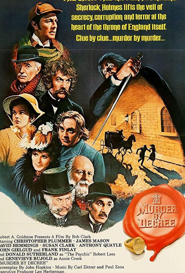 Убийство по приказу / Murder by Decree (1978)