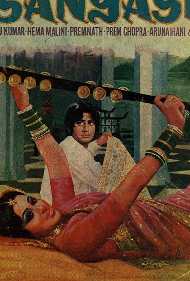 Отшельник / Sanyasi (1975)