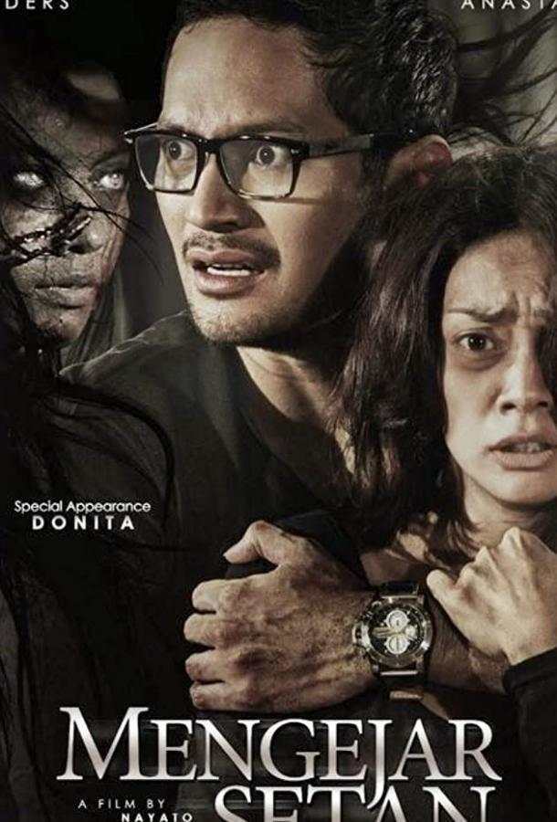 Во власти призрака / Mengejar Setan (2013)