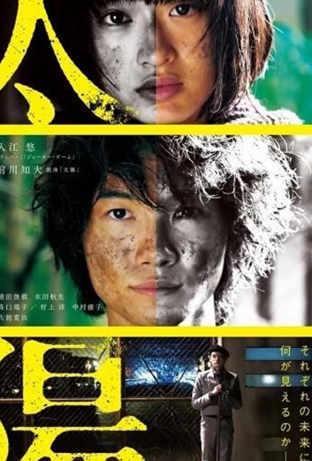 Солнце / Taiyo (2016)
