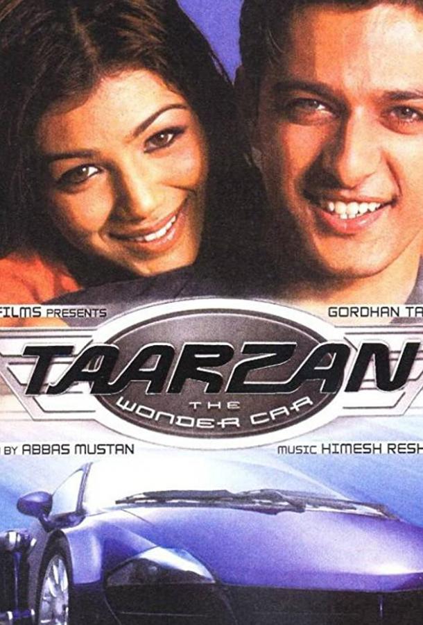 Тарзан: Супер-кар