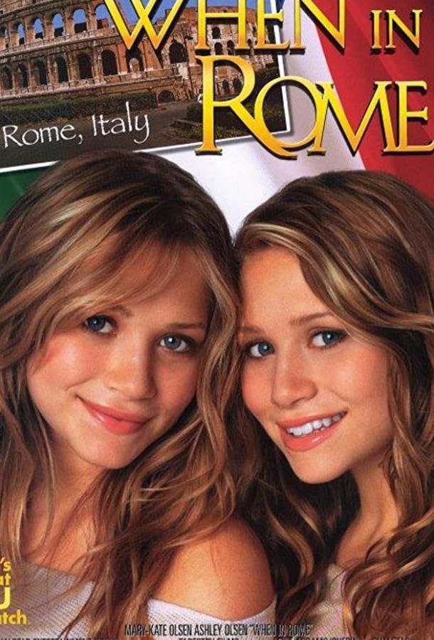 Однажды в Риме / When In Rome (2002)