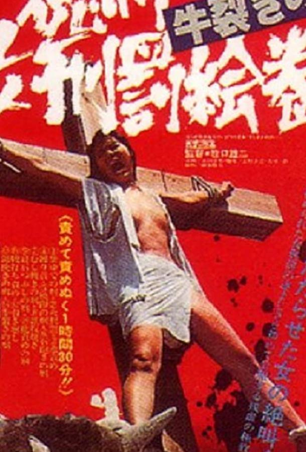 Радость пытки 2: Садизм сегуна
