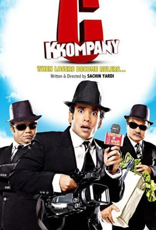 Их свела судьба / C Kkompany (2008)