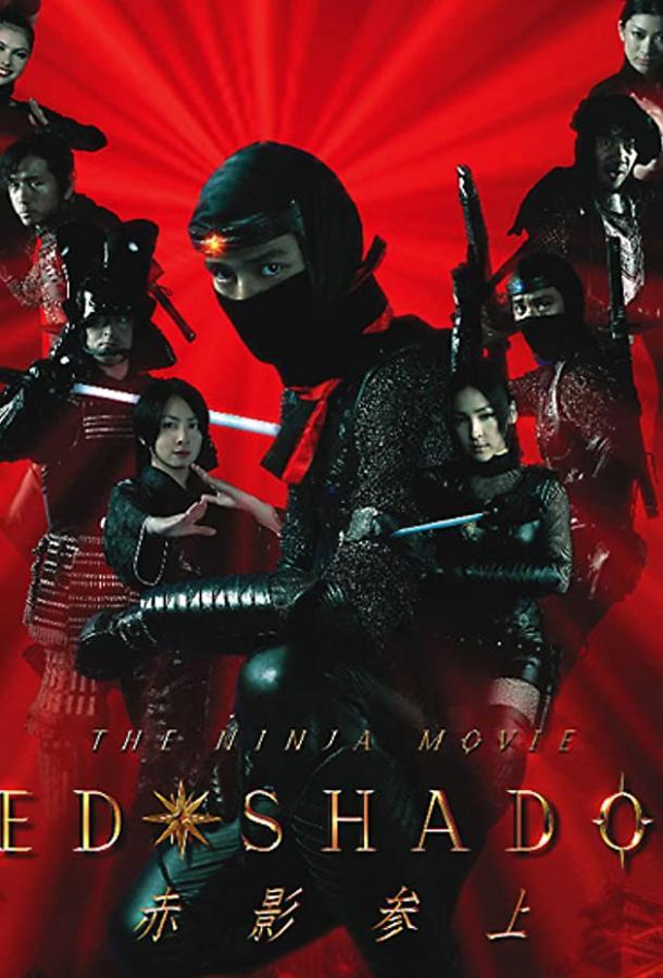 Красная тень / Red Shadow: Akakage (2001)