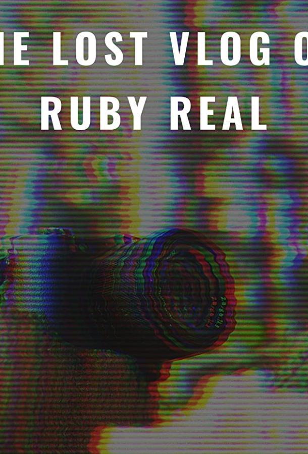 Потерянный влог Руби Рил