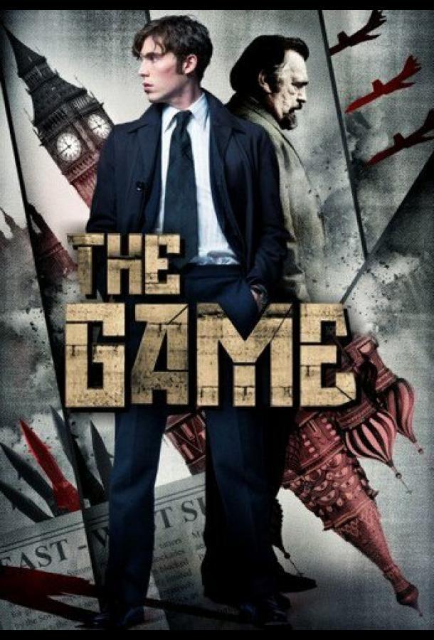 Игра / The Game (2014)
