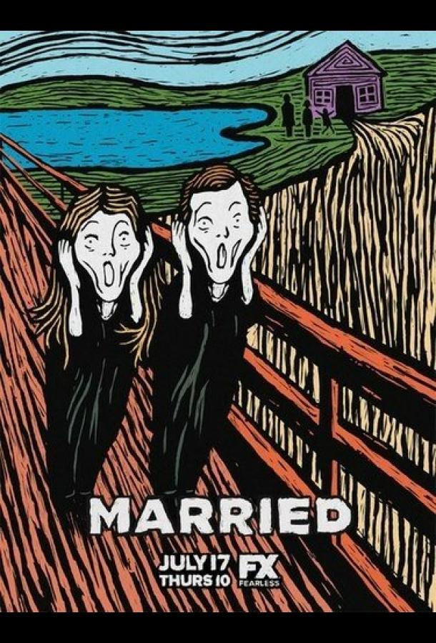 В браке