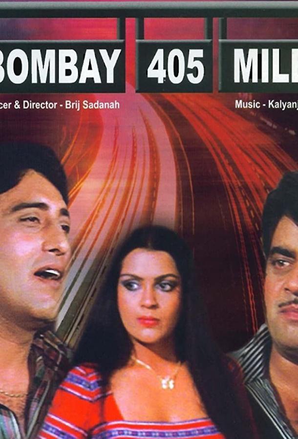 405 миль до Бомбея / Bombay 405 Miles (1980)