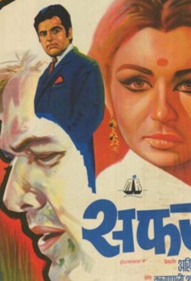 Путешествие (1970)