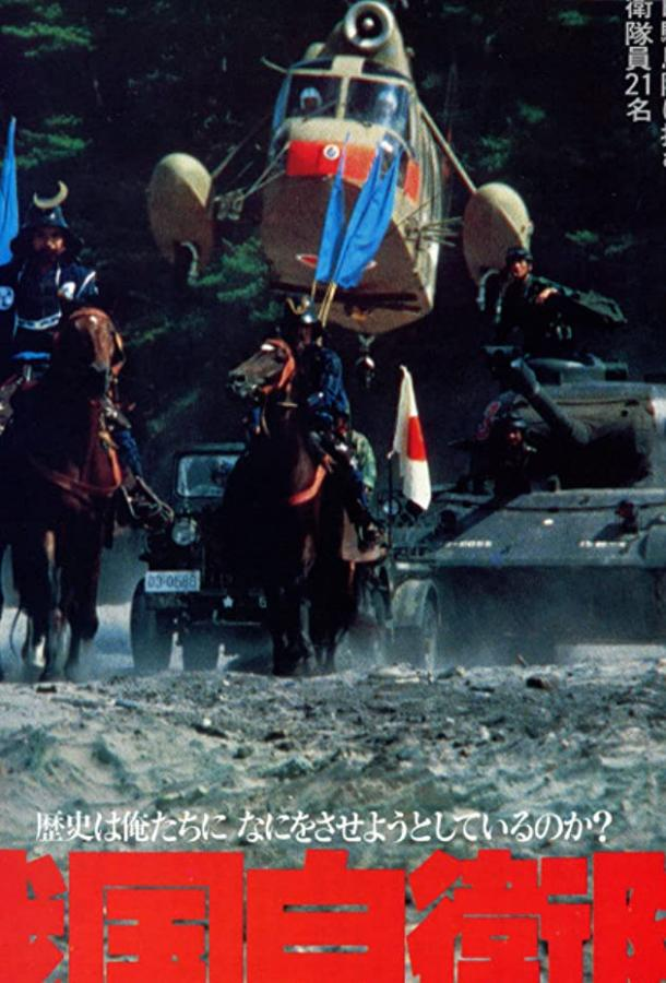 Провал во времени / Sengoku jieitai (1979)