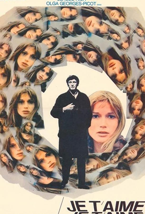 Люблю тебя, люблю / Je t'aime, je t'aime (1968)