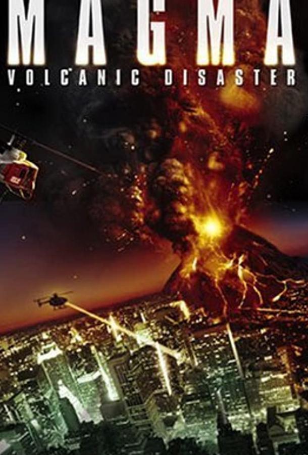 Извержение (ТВ) / Magma: Volcanic Disaster (2006)