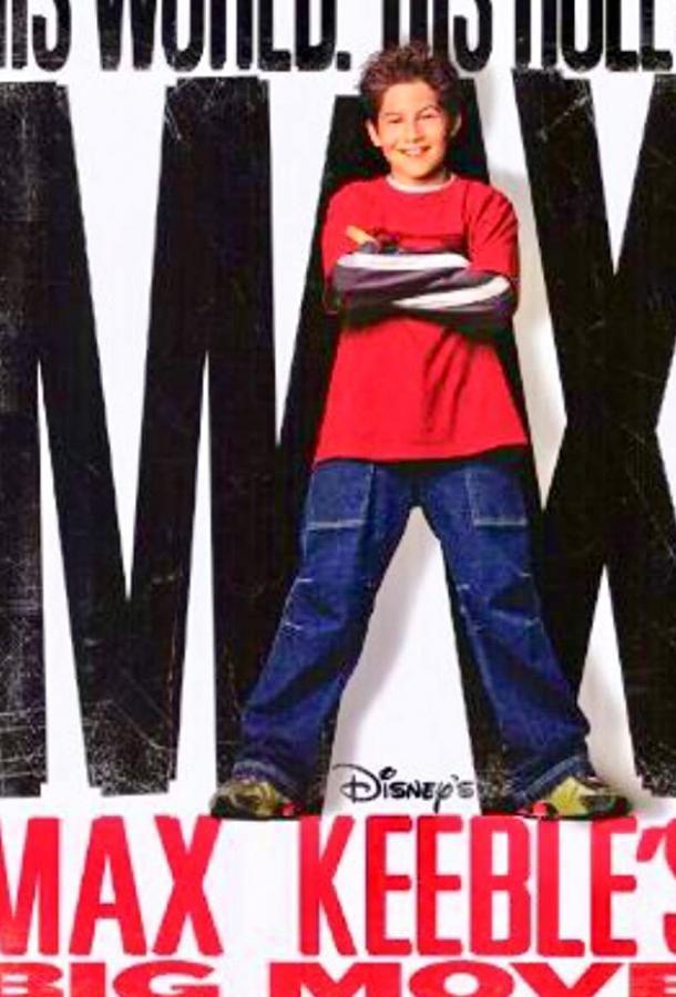 Возмездие Макса Кибла / Max Keeble's Big Move (2001)