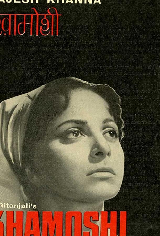 Молчание / Khamoshi (1970)
