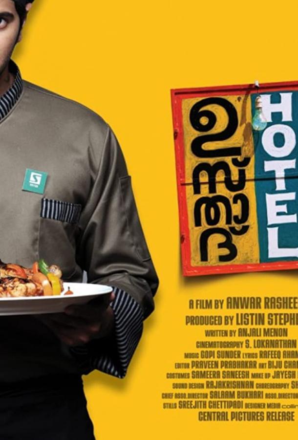 Отель «Устад» / Ustad Hotel (2012)