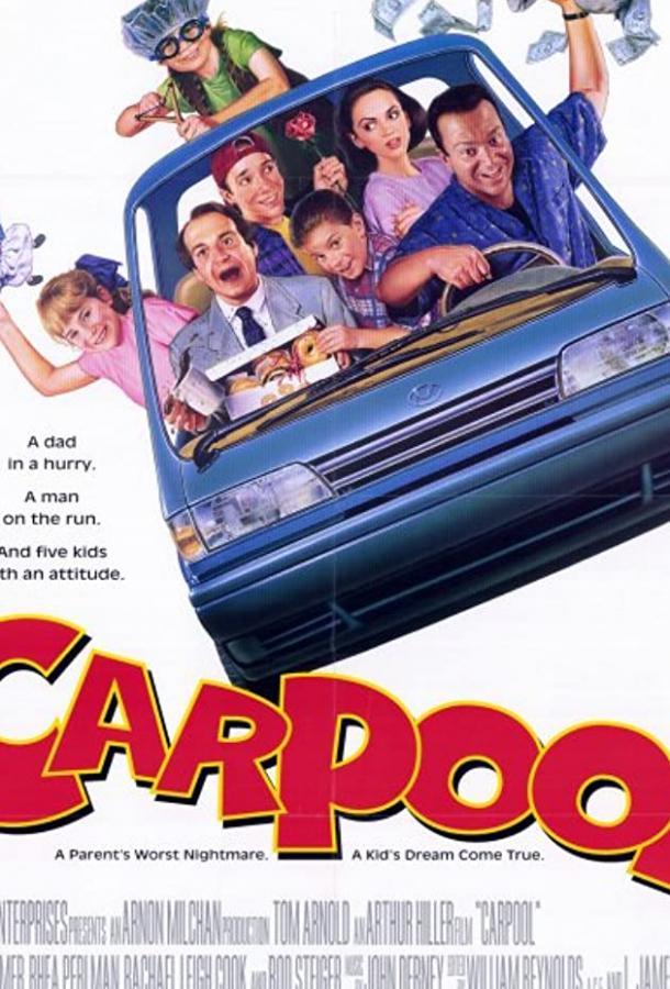 Автостоянка / Carpool (1996)