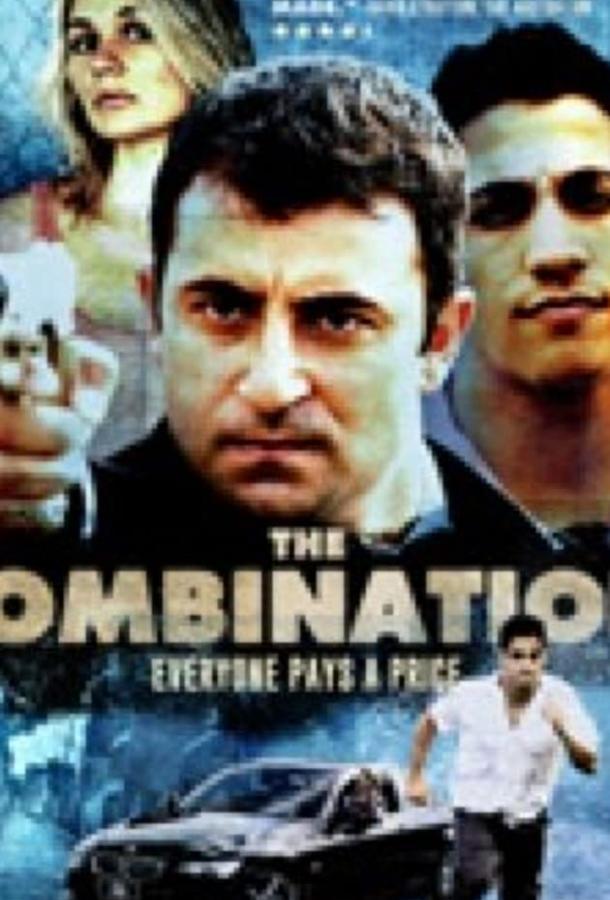 Комбинация / The Combination (2009)