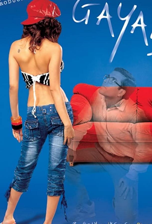 Человек-невидимка / Gayab (2004)