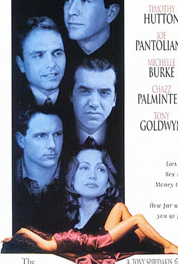 Последнее слово / The Last Word (1995)