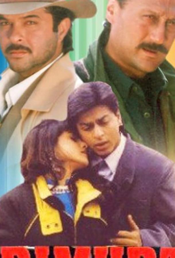 Три брата / Trimurti (1995)