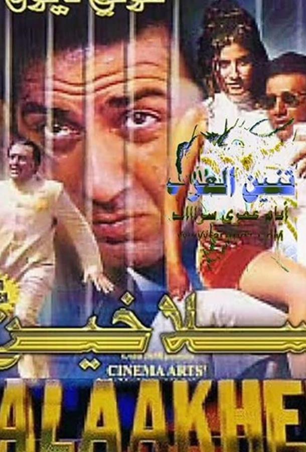 За решёткой (1998)