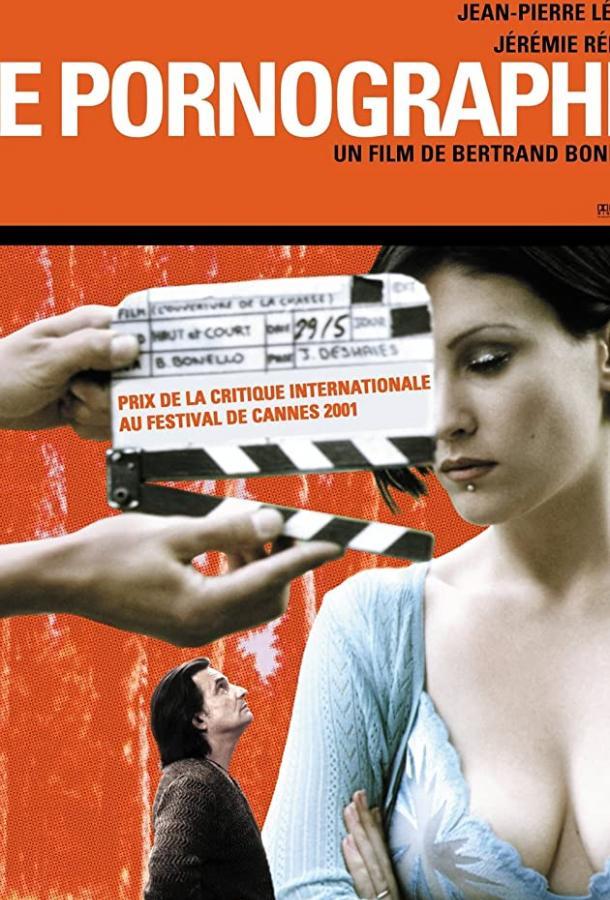 Порнограф / Le pornographe (2001)