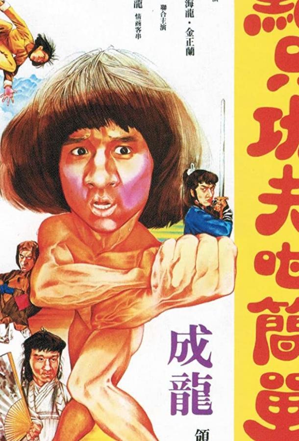 Немного кунг-фу (1978)