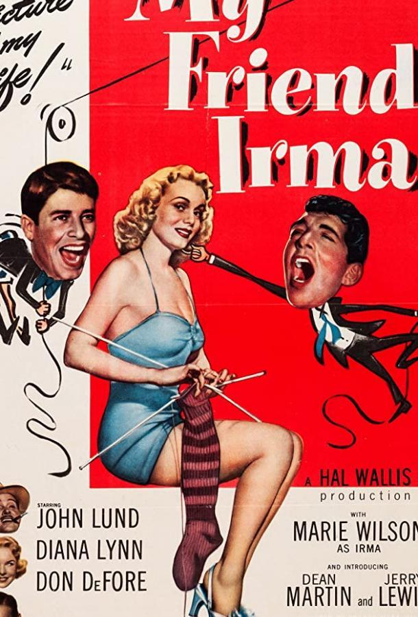 Моя подруга Ирма / My Friend Irma (1949)