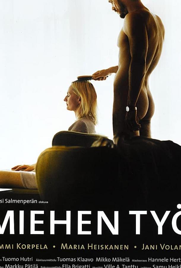 Мужская работа / Miehen työ (2007)