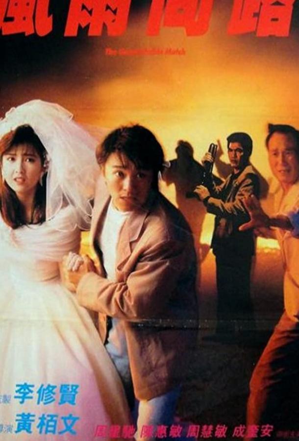 Неподходящая пара / Fung yu tung lo (1990)