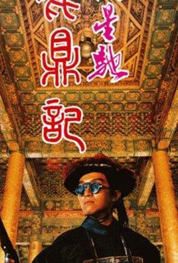 Королевский бродяга / Lu ding ji (1992)