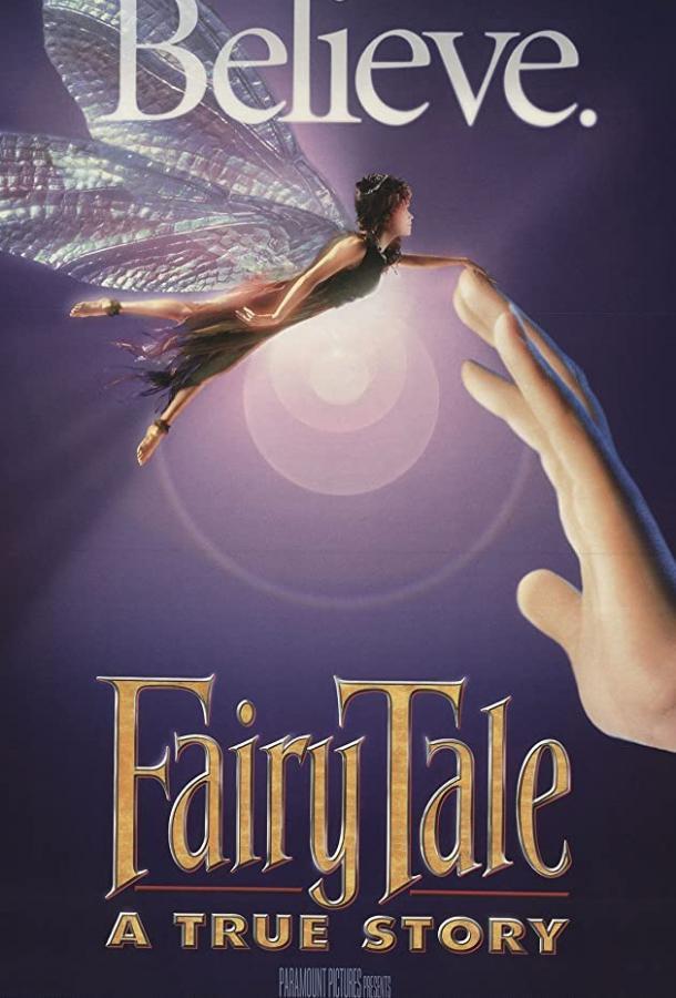 Волшебная история / FairyTale: A True Story (1997)