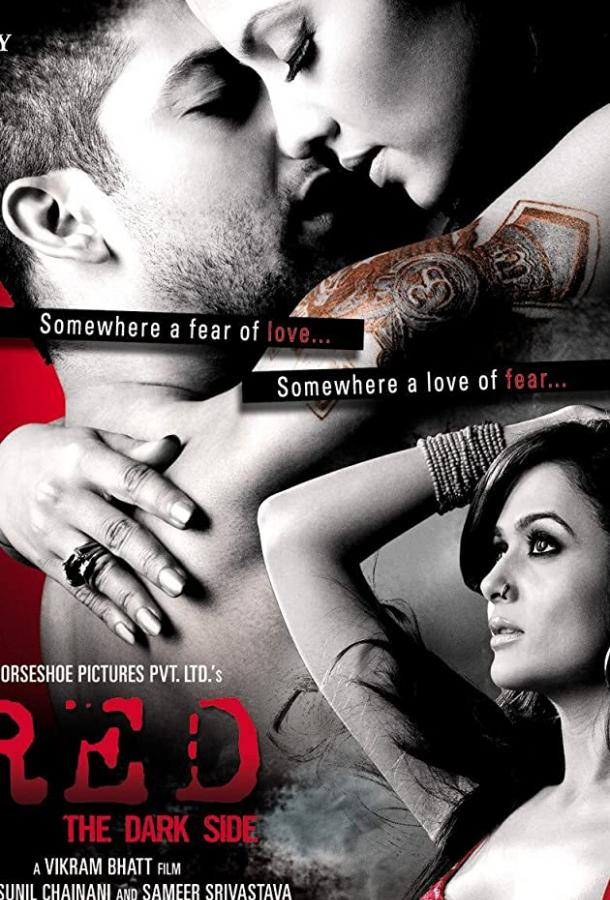Красные цвета любви / Red: The Dark Side (2007)