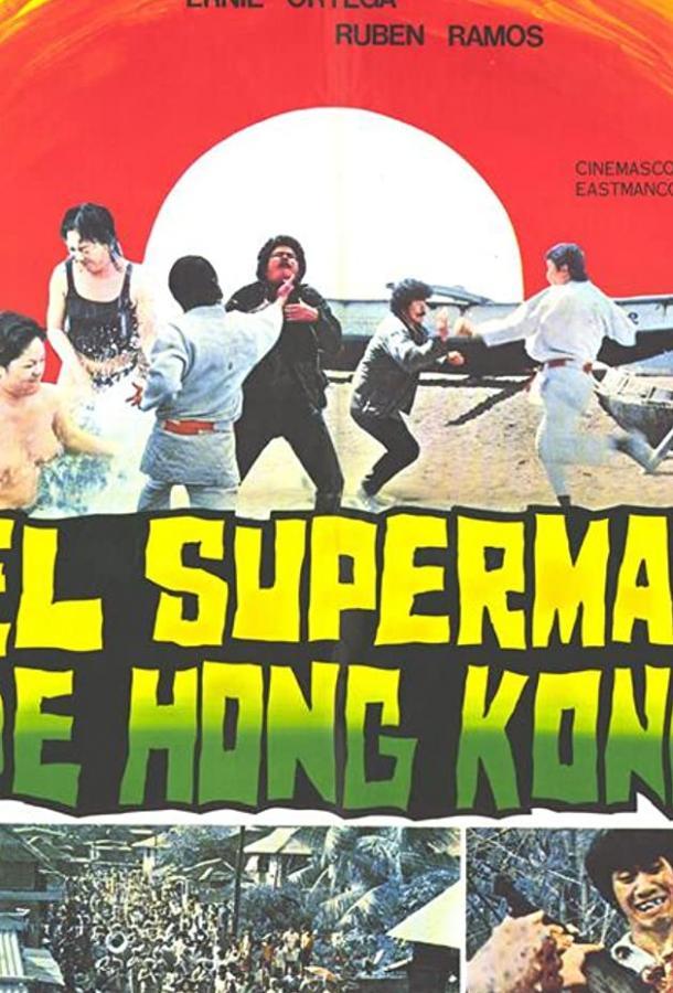 Супермен из Гонконга / Xiang Gang chao ren (1975)