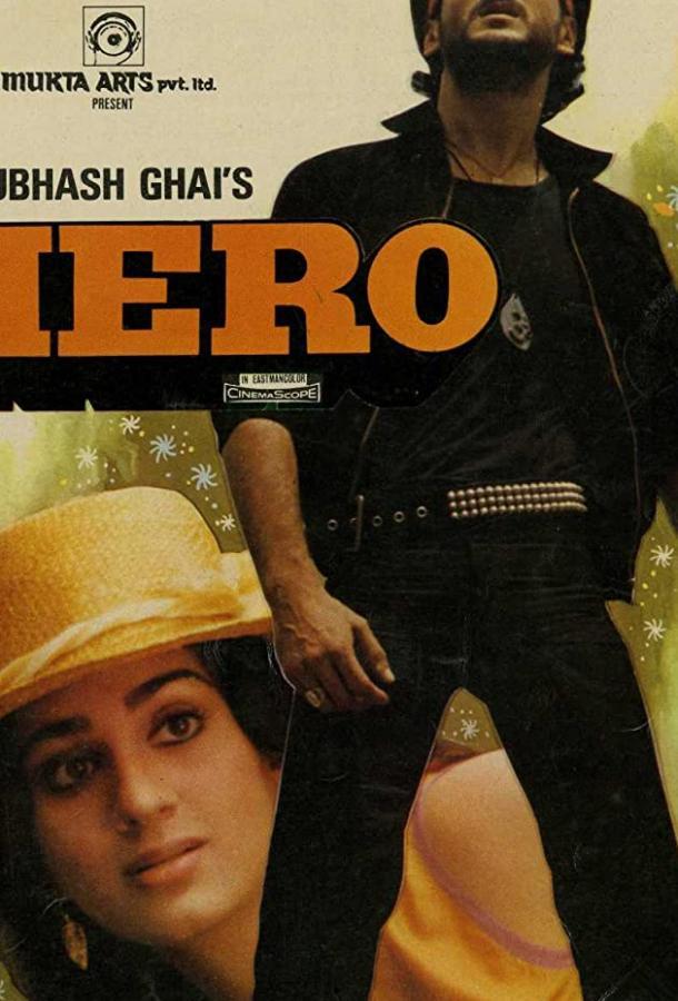 Заложница / Hero (1983)