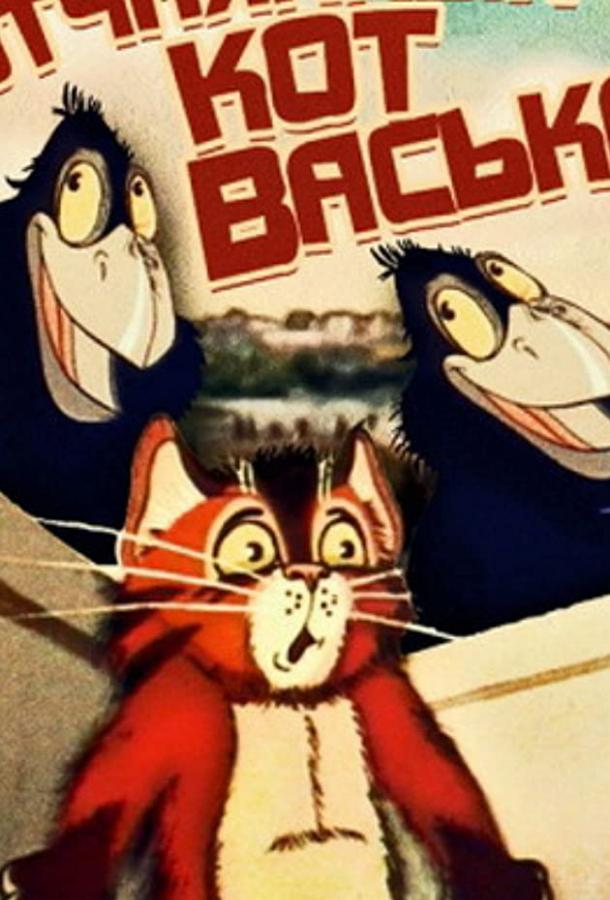 Отчаянный кот Васька (ТВ)