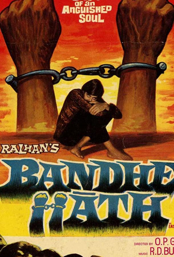 Связанные руки / Bandhe Haath (1973)