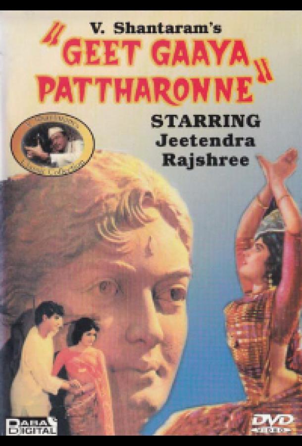 Поэма в камне / Geet Gaaya Pattharon Ne (1964)