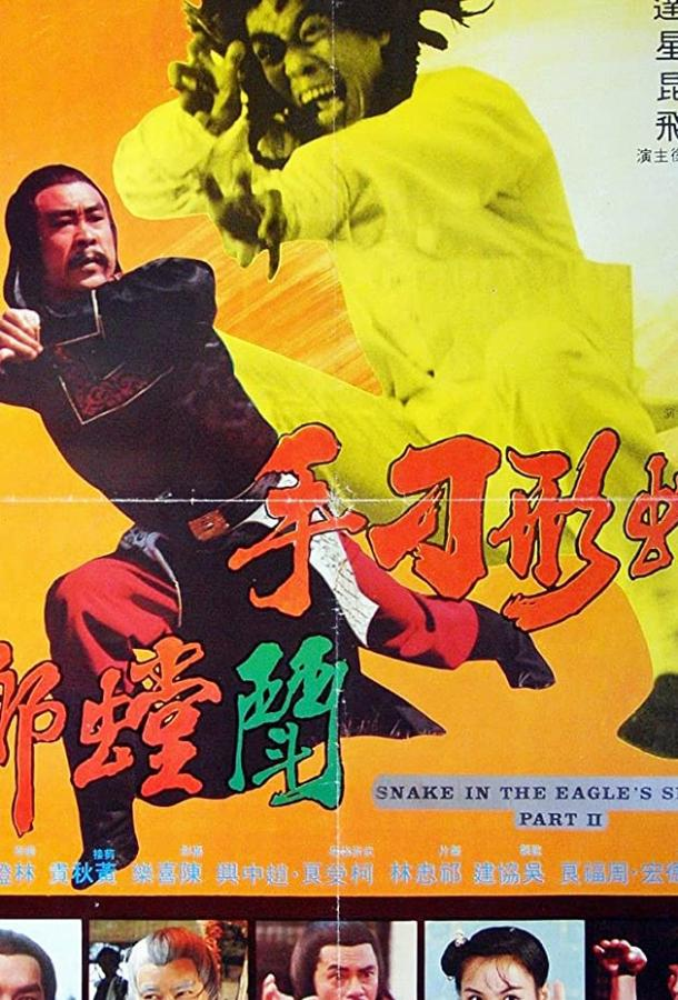 Змея в тени орла 2 / She xing diao shou dou tang lang (1979)