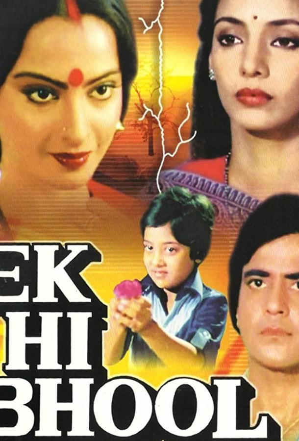 Одна ошибка / Ek Hi Bhool (1981)