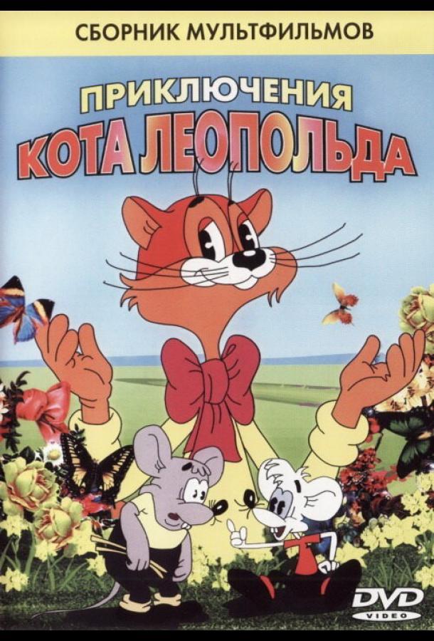 Кот Леопольд. Интервью с котом Леопольдом
