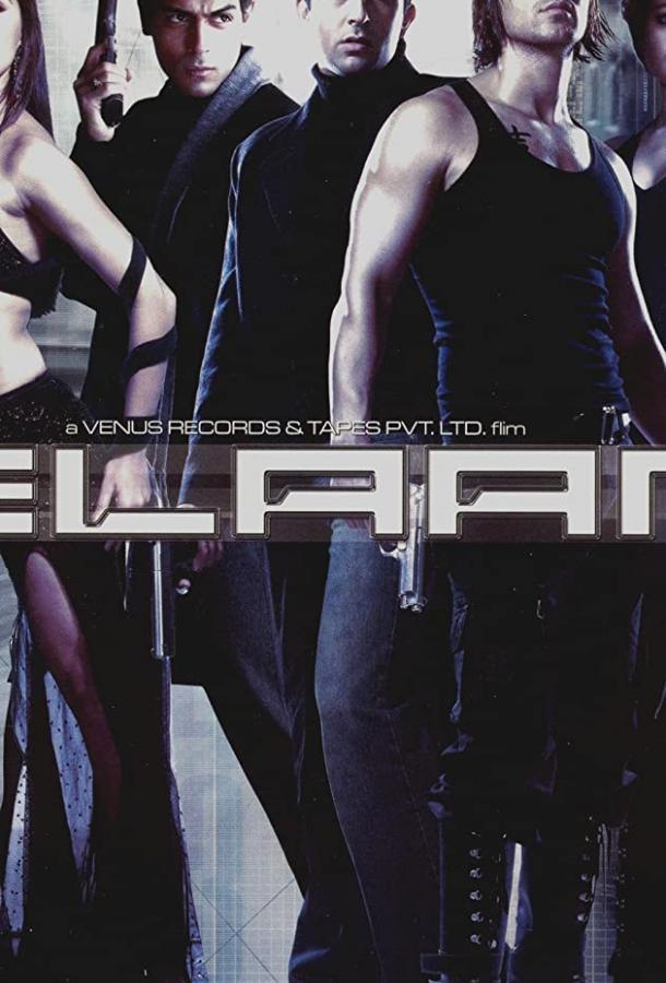 Схватка / Elaan (2005)